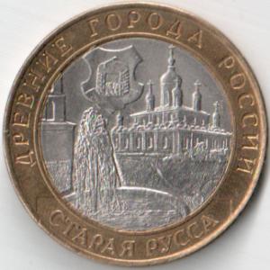 Юбилейная монета 10 рублей 2002 «Старая Русса» (Россия, СПМД)