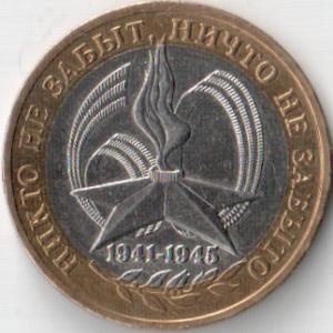 Юбилейная монета 10 рублей 2005 «60 лет Победы» (Россия, ММД)