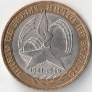 Юбилейная монета 10 рублей 2005 «60 лет Победы» (Россия, СПМД)