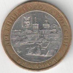 Юбилейная монета 10 рублей 2006 «Белгород» (Россия, ММД)