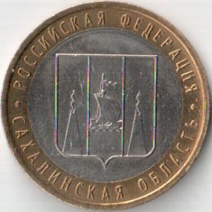 Юбилейная монета 10 рублей 2006 «Сахалинская область» (Россия, ММД)