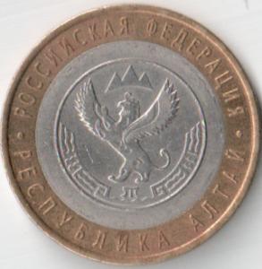 Юбилейная монета 10 рублей 2006 «Республика Алтай» (Россия, СПМД)