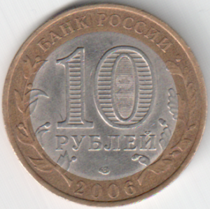 Юбилейная монета 10 рублей 2006 «Республика Саха (Якутия)» (Россия, СПМД)