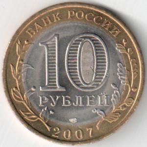 Юбилейная монета 10 рублей 2007 «Архангельская область» (Россия, СПМД)