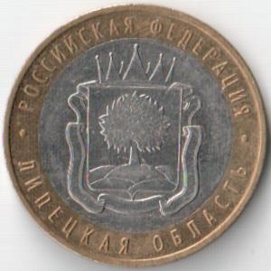 Юбилейная монета 10 рублей 2007 «Липецкая область» (Россия, ММД)
