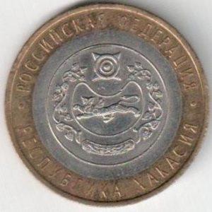 Юбилейная монета 10 рублей 2007 «Республика Хакасия» (Россия, СПМД)
