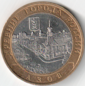 Юбилейная монета 10 рублей 2008 «Азов» (Россия, СПМД)