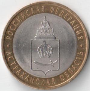 Юбилейная монета 10 рублей 2008 «Астраханская область» (Россия, СПМД)