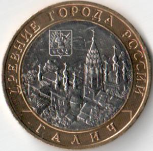Юбилейная монета 10 рублей 2009 «Галич» (Россия, ММД)
