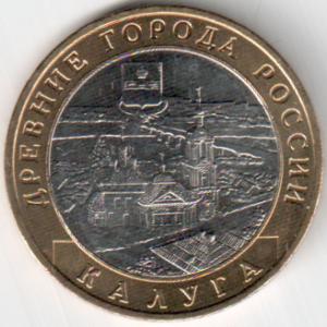 Юбилейная монета 10 рублей 2009 «Калуга» (Россия, ММД)