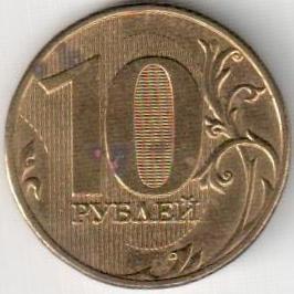 Монета 10 рублей 2009 (Россия, ММД)