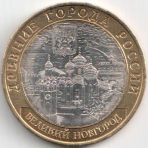 Юбилейная монета 10 рублей 2009 «Великий Новгород» (Россия, СПМД)