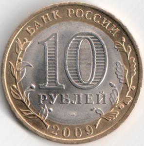 Юбилейная монета 10 рублей 2009 «Кировская область» (Россия, СПМД)