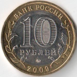 Юбилейная монета 10 рублей 2009 «Республика Адыгея» (Россия, ММД)