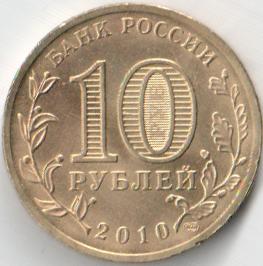 Юбилейная монета 10 рублей 2010 «65 лет Победы» (Россия, СПМД)