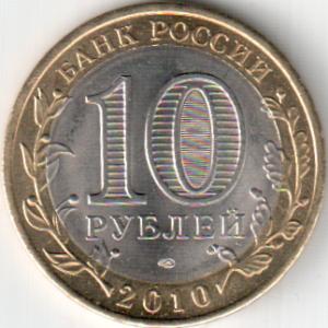 Юбилейная монета 10 рублей 2010 «Брянск» (Россия, СПМД)