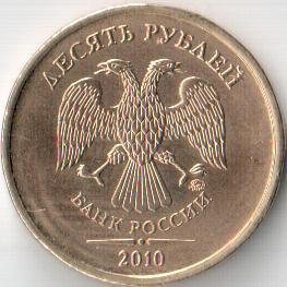 Монета 10 рублей 2010 (Россия, ММД)