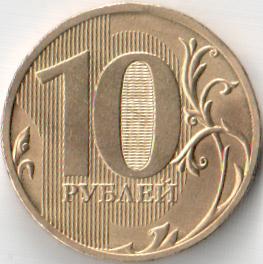 Монета 10 рублей 2010 (Россия, СПМД)