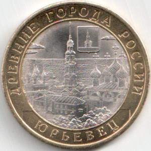 Юбилейная монета 10 рублей 2010 «Юрьевец» (Россия, СПМД)