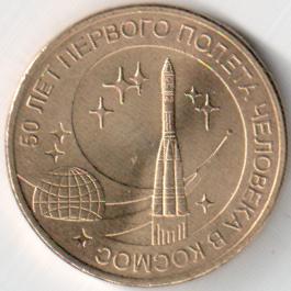 Юбилейная монета 10 рублей 2011 «50 лет полету человека в космос» (Россия, СПМД)