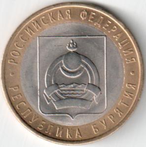 Юбилейная монета 10 рублей 2011 «Республика Бурятия» (Россия, СПМД)