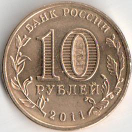 Юбилейная монета 10 рублей 2011 «Елец» (Россия, СПМД)
