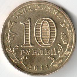 Юбилейная монета 10 рублей 2011 «Ельня» (Россия, СПМД)