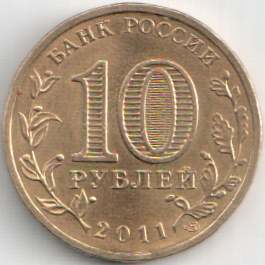 Юбилейная монета 10 рублей 2011 «Малгобек» (Россия, СПМД)