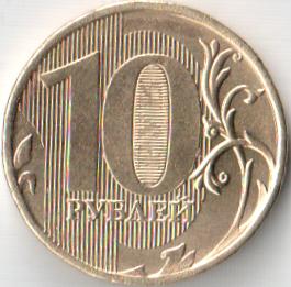 Монета 10 рублей 2011 (Россия, ММД)