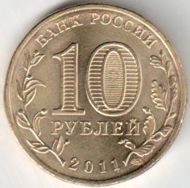 Юбилейная монета 10 рублей 2011 «Ржев» (Россия, СПМД)