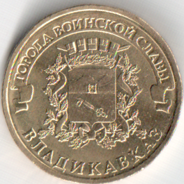 Юбилейная монета 10 рублей 2011 «Владикавказ» (Россия, СПМД)