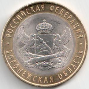 Юбилейная монета 10 рублей 2011 «Воронежская область» (Россия, СПМД)