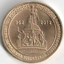 Юбилейная монета 10 рублей 2012 «1150 лет Российской Государственности» (Россия, СПМД)