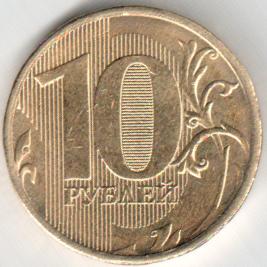 Монета 10 рублей 2012 (Россия, ММД)