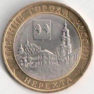 Юбилейная монета 10 рублей 2014 «Нерехта» (Россия, СПМД)