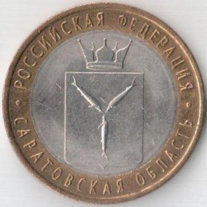 Юбилейная монета 10 рублей 2014 «Саратовская область» (Россия, СПМД)