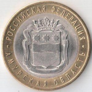 Юбилейная монета 10 рублей 2016 «Амурская область» (Россия, СПМД)