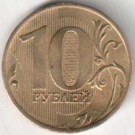 Монета 10 рублей 2016 (Россия, ММД)