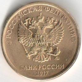 Монета 10 рублей 2017 (Россия, ММД)