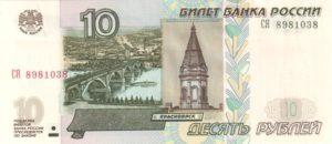 Банкнота 10 рублей 2004 (Россия)