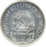 Монета 15 копеек 1921 (СССР)