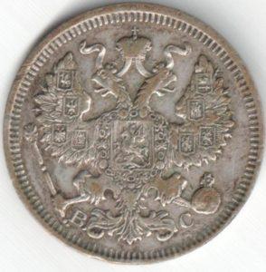 Монета 20 копеек 1914 (Российская империя, СПМД)