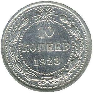Монета 10 копеек 1923 (СССР)