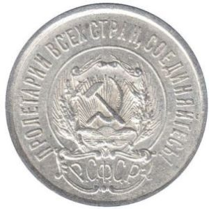 Монета 20 копеек 1923 (СССР)
