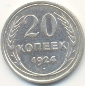Монета 20 копеек 1924 (СССР)