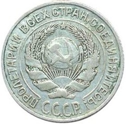 Монета 10 копеек 1925 (СССР)