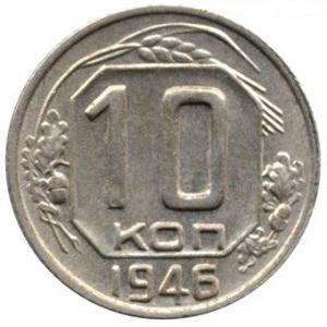 Монета 10 копеек 1946 (СССР)