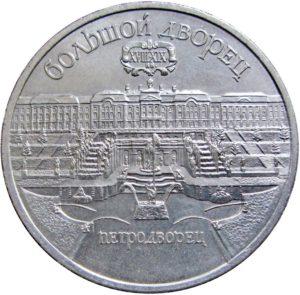 Юбилейная монета 5 рублей 1990 «Петергоф. Большой дворец» (СССР)