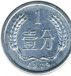 Монета 1 фэнь 1974 (Китай)