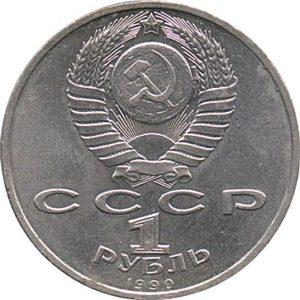Юбилейная монета 1 рубль 1990 «Маршал Советского Союза Г.К.Жуков» (СССР)